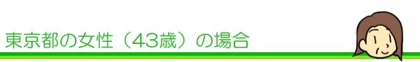東京都の女性(43歳)の場合