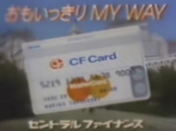 CFカードの昔のCM