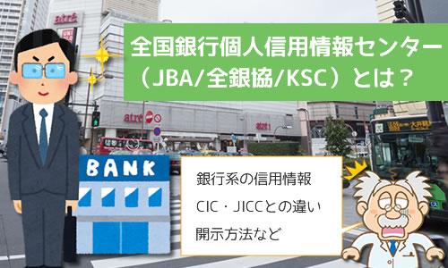 JBAとは?全国銀行個人信用情報センターと信用情報