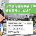 日本信用情報機構(JICC)と株式会社ccbとは?