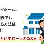 住宅ローンと債務整理