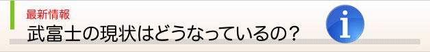 武富士の現状はどうなっているの?