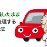 車を残したまま債務整理する方法