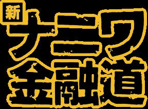 naniwa-logo