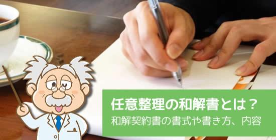 任意整理の和解書とは?和解契約書の書き方や書式、内容