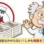 過払い金の税金と過払い利息