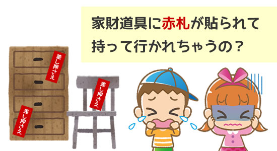 自己破産したら家財道具に赤紙・赤札を貼られるの?