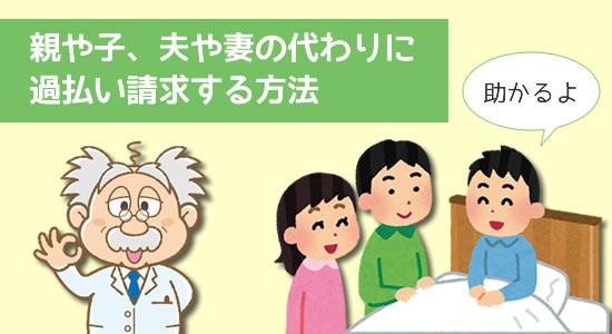親や子、夫や妻の代わりに過払い請求|過払い金の代理請求の条件