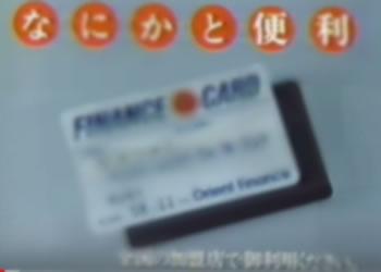 オリエンタルファイナンスのファイナンスカード