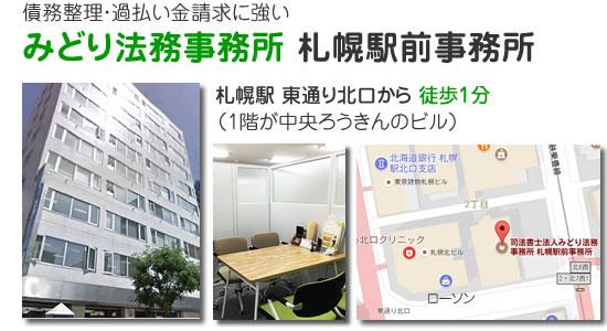 司法書士法人みどり法務事務所 札幌駅前事務所