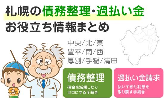 札幌での債務整理・過払い金請求に役立つ情報まとめ