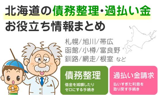 札幌や北海道での債務整理・過払い金請求に役立つ情報まとめ