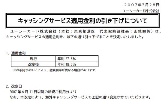 UCカードは、2007年6月11日に適用金利の引き下げを行った(過払い金が発生しなくなった)