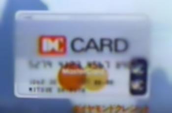 懐かしのDCカード