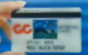 GCカード(ジェネラルカード)