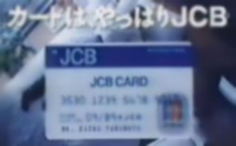 JCBカードの旧デザイン