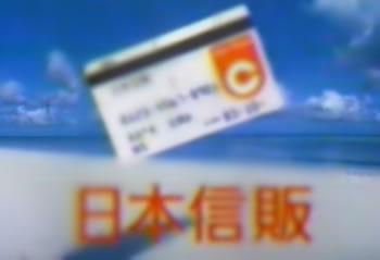 日本信販のキャッシング用カード