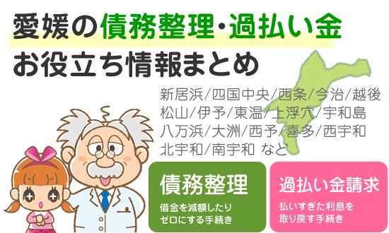 愛媛(四国)で過払い金請求や債務整理(借金を解消)したい人に役立つ情報