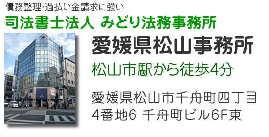 司法書士法人みどり法務事務所 愛媛県松山事務所のようす