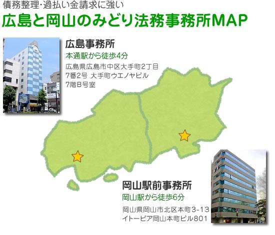 広島や岡山の債務整理・過払い金請求は、みどり法務事務所