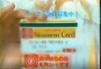 日専連カード(札専カード)