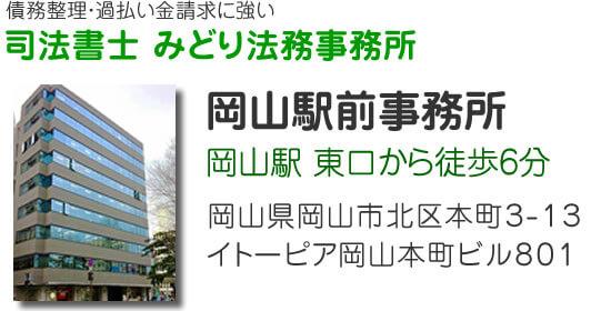 岡山の債務整理・過払い金請求は岡山駅前のみどり法務事務所