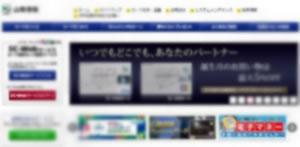 山陰信販のホームページ