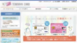 天満屋カードのホームページ