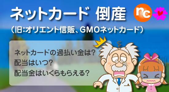 ネットカード(旧:オリエント信販、GMOネットカード)倒産