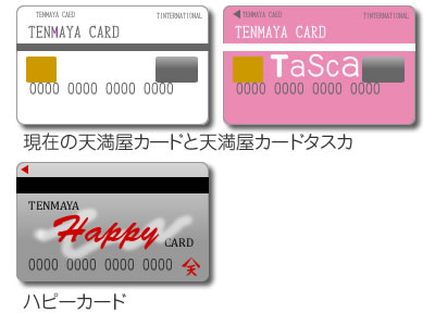 天満屋カード、ハピーカードのデザインはこんな感じ