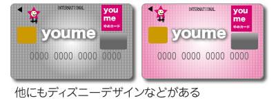 ゆめカードのデザインはこんな感じ