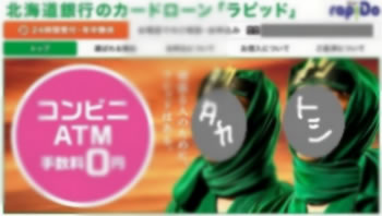 北海道銀行のラピッドのキャプチャ