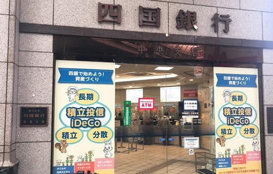 四国銀行中央支店の外観