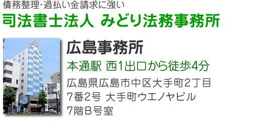 みどり法務事務所 広島事務所
