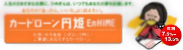 カードローン円姫