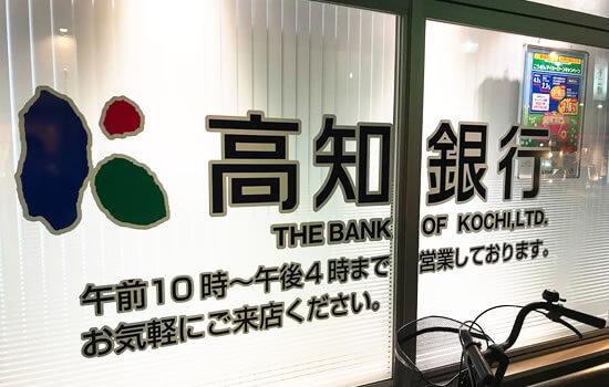 高知銀行の外観(高知市内)
