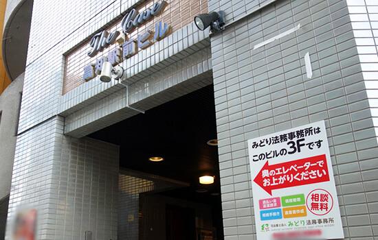みどり法務事務所 高知駅前事務所の入り口