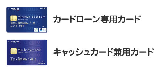 みずほ銀行のキャッシュカードとカードローン専用カード