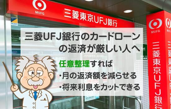 三菱UFJ銀行カードローンが返せない人へ|任意整理で返済額を減らした事例