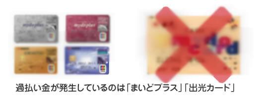 出光カード、まいどカードプラスの過払い金
