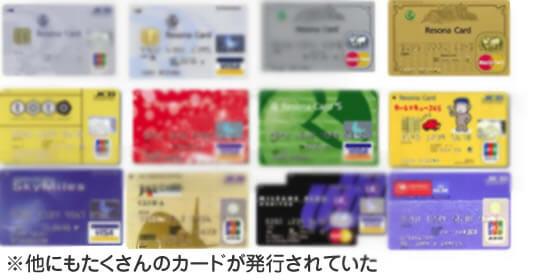 りそなカードで発行されていた過払い金があるかもしれないカード