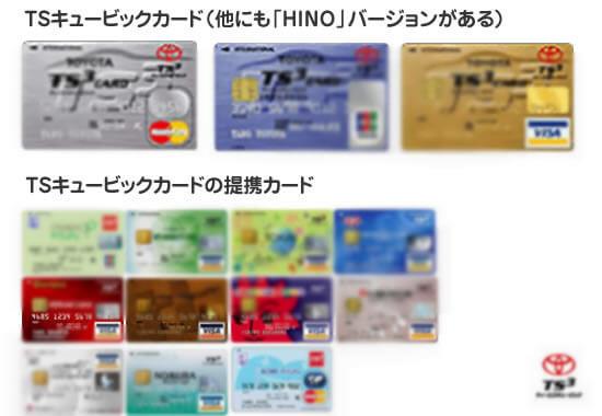 TSキュービックカードの種類画像