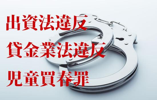 ひととき融資で逮捕された大阪府の男性の罪状