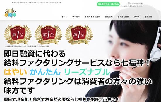 給料ファクタリング業者「七福神」のホームページ(株式会社ZERUTA)