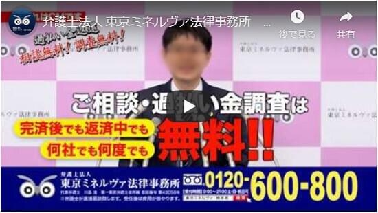 東京ミネルヴァ法律事務所のYoutube