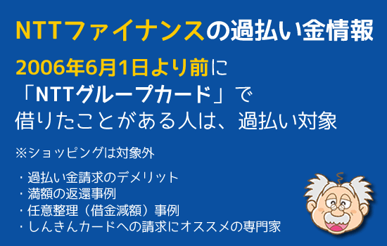 NTTファイナンスの過払い金&任意整理情報 2021