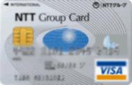 過払い金が発生していた時期のNTTグループカードのデザイン