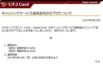 UFJカードの金利変更(27.8%から18%へ)