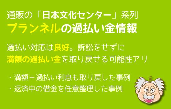 日本文化センター系列 プランネルの過払い金&任意整理情報