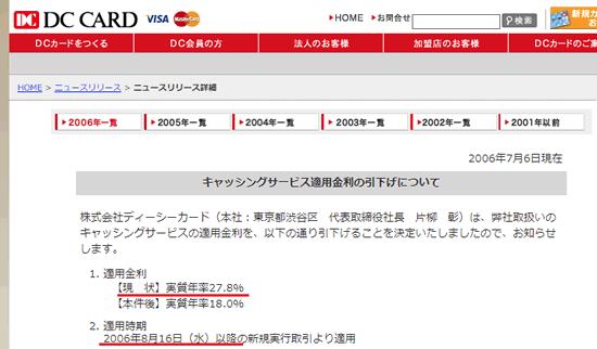 DCカードは2006年8月16日にキャッシングの金利を変更した(以降は過払い金が発生しない)